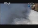 《地球脉动》 20130611 片段 伊瓜苏瀑布
