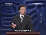 《百家讲坛》 20130619 汉献帝4 西迁长安
