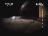 《地理中国》 20130624 秘境零距离-神秘入侵 上