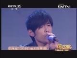 [一路欢歌]歌曲《青花瓷》 演唱:周杰伦 20130626