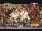 [一路欢歌]歌曲《中国味道》 演唱:凤凰传奇 20130626