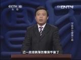 《百家讲坛》 20130627 汉献帝12 曹操立威