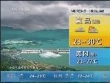 《午间天气预报》_20130627