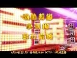 中央电视台首届全国少儿京剧电视大赛决赛开始