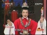 [名段欣赏]越剧《红楼梦·金玉良缘》选段 20130708