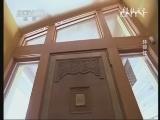 《科技之光》 20130708 环保住宅(二十—)