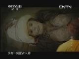 《特别呈现》 20130712 滔滔小河 第三集 小河人传奇