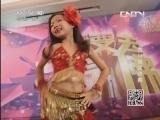《2013希望之星英语风采大赛》 20130720 四川赛区决赛