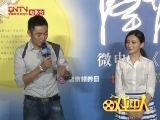 【戏中人】公益微电影《降落》首映 熊乃瑾不反对姐弟恋