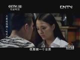 普法栏目剧20130726 九集迷你剧 听见凉山(三)