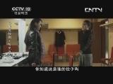 普法栏目剧20130725 九集迷你剧集 听见凉山(二)