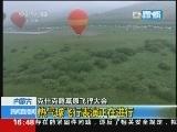 内蒙古克什克腾草原飞行大会:热气球飞行表演正在进行