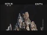 《人文地理》 20130727 山洞里的宫殿 第二集