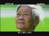 《探索发现》 20130801 抗大抗大(一) 窑洞大学