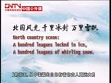 中华经典诗文朗诵上 (2)