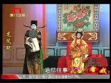 《龙凤环》第十六场 看戏 - 厦门卫视 00:24:17