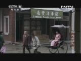 《郑氏十七房》 第6集
