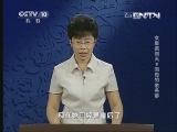 《百家讲坛》 20130909 女皇武则天9 国母的家务事