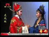 《龙凤环》第十九场 看戏 - 厦门卫视 00:25:00