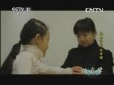 《跟我学》 20130916 张晶教授京剧《贵妃醉酒》