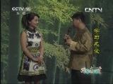 《跟我学》 20130918 张晶教授京剧《贵妃醉酒》