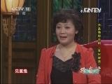 《跟我学》 20130922 张晶教授京剧《贵妃醉酒》