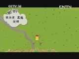 《动画梦工场》 20130923 19:00