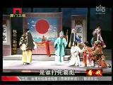 《包公三勘蝴蝶梦》第二场 看戏 - 厦门卫视 00:24:49