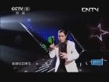 《2013吉尼斯中国之夜》 20131003