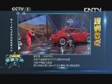[2013吉尼斯中国之夜]用人工吹气方式抬起最重汽车 挑战者:布莱恩 陈敬卫 20131005