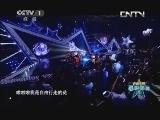 《2013吉尼斯中国之夜》 20131005