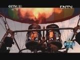 [2013吉尼斯中国之夜]高空热气球走钢管 挑战者:艾斯凯尔 20131005