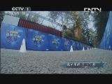 [2013吉尼斯中国之夜]趣跑时间:滑板穿过100个锥形障碍速度最快 挑战者:Janis 20131005