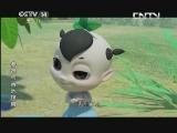 [动画大放映]《参娃与天池怪兽》 第11集 疯狂的兔子 20131008