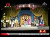 《三保薛仁贵》第二场 看戏 - 厦门卫视 00:23:52