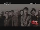 魅力纪录20131015 习仲勋 第四集 主政南粤