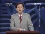 《百家讲坛》 20131017 王立群读《宋史》-宋太宗 2 光义尹京