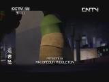 [动漫世界]《忍者龟》 第4集 新朋友 老敌人 20131021