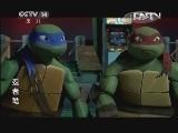 [动漫世界]《忍者龟》 第6集 列奥纳多 20131022