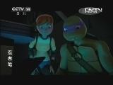 [动漫世界]《忍者龟》 第7集 MONKEY BRAINS 20131023