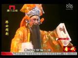 《骄女闹朝》第七场 看戏 - 厦门卫视 00:24:13