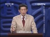 《百家讲坛》 20131030 王立群读《宋史》-宋太宗 15 一战成名杨家将