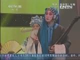 [一鸣惊人]粉墨登场 黄梅戏《秦香莲》片断
