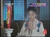 《九州大戏台》 20131101 黄梅戏《郑小姣》选场