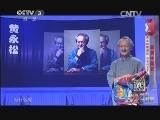 《文化视点》 20131121 文化公开课 最美中国衣