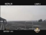 """《军事科技》 20131123 F-35C""""闪电"""" 航母舰载机新宠?"""