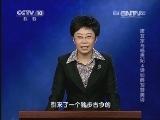 《百家讲坛》 20131130 唐玄宗与杨贵妃4 诗仙醉写赞美诗
