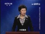 《百家讲坛》 20131206 唐玄宗与杨贵妃10 皇帝向左宰相向右