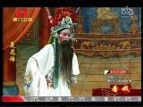《菱花传》第九场 看戏 - 厦门卫视 00:23:53