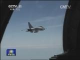 [视频]多型战机远程奔袭 陌生地域精确打击